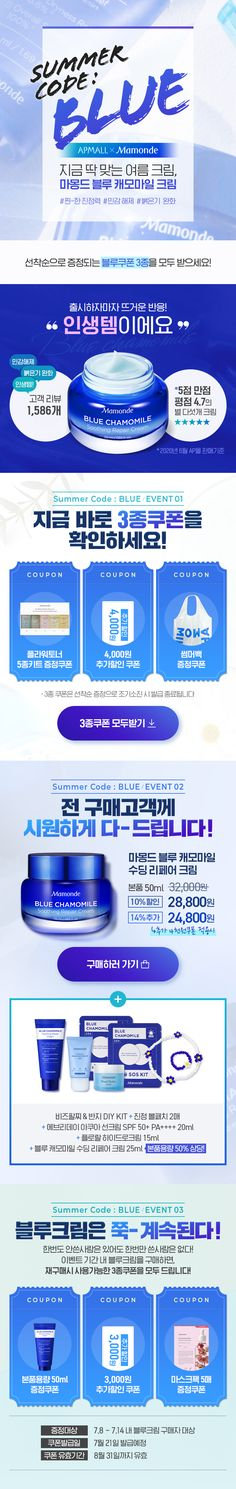 마몽드 SUMMER CODE : BLUE Promotional Design, Event Page, Design Reference, Event Design, Layout Design, Free Design, Summer, Banner, Coding