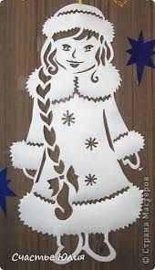 Картинки по запросу вытынанки дед мороз со снегурочкой
