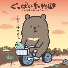 ぐっぱい動物園/ san-x X Picture, Mascot Design, Cute Icons, Cat Drawing, Cute Characters, Cartoon Images, Emoticon, Doodle Art, Cute Art