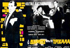 Cinema Posters, Movie Posters, Old Greek, Movies, Artists, Film Posters, Films, Film Poster, Cinema