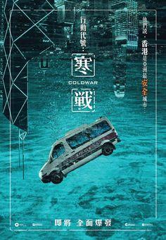 寒戰 (Cold War) 02