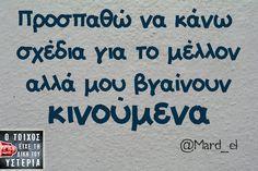 Κινουμενα Jokes Quotes, New Quotes, Funny Images, Funny Photos, Funny Greek Quotes, Clever Quotes, True Words, Just For Laughs, Laugh Out Loud