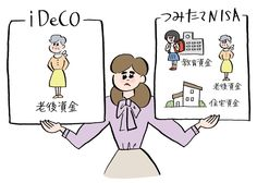 最近よく聞く「iDeCo(イデコ)」や「つみたてNISA」。 お金を貯めながら節税効果もあるというけど、違いがわかりにくくて選べない…という人のために、ファイナンシャルプランナーの畠中雅子さんに、どっちがおトクか教えてもらいました。