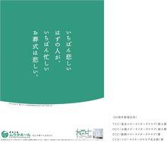 村田葬儀社 90周年新聞広告「いちばん悲しいはずの人が、いちばん忙しいお葬式は悲しい。」