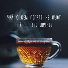You don't just drink tea with anyone. Tea - it's personal. Motivational Books, Inspirational Quotes, Character Personality, Drinking Tea, Book Quotes, Affirmations, Wisdom, Thoughts, Funny