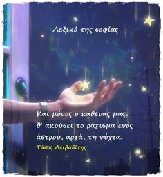 Feeling Loved Quotes, Love Quotes, Greek Quotes, Poetry, June, Feelings, Sayings, Qoutes Of Love, Quotes Love