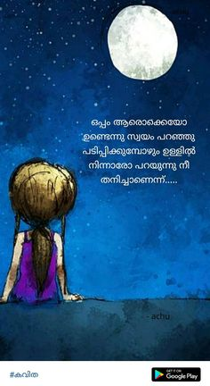 Alone Quotes, Girl Quotes, True Quotes, Qoutes, Funny Quotes, Crazy Feeling, Dslr Background Images, Malayalam Quotes, Memories Quotes