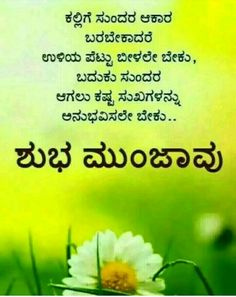 Kannada Dialy Good Morning Greetings Wishes Kannada Morning