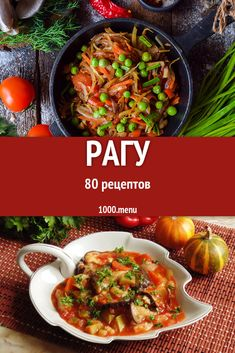 Cooking Recipes, Healthy Recipes, Russian Recipes, Bon Appetit, Side Dishes, Clean Eating, Food And Drink, Menu, Favorite Recipes