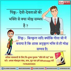 The soul has been engaged in the search of God for ages. The soul after separating from God is experiencing great suffe Gita Quotes, Hindi Quotes, Sa News, Motivational Books, Life Questions, Color Quotes, Truth Of Life, Happy New Year 2019, Drug Free