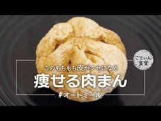 このもっちもちの皮がたまらんのよ【オートミールで肉まん】 オートミールレシピ | 作り方 | 料理ルーティン| ダイエット| 糖質制限| ロカボ| お弁当 - YouTube Meat Bun, Cooking Bread, Low Carb Recipes, Mashed Potatoes, Oatmeal, Muffin, Breakfast, Ethnic Recipes, Diabetes