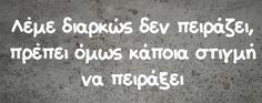 greek quotes Greek Quotes, Wise Quotes, Life In Greek, Friends In Love, Better Life, Favorite Quotes, Texts, Lyrics, Jokes
