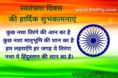 Independence day images message on kulfiy.com Indian Independence Day Quotes, Happy Independence Day Photos, Independence Day Images Download, Independence Day Wallpaper, 15 August Independence Day, 15 August Photo, 15 August Images, Social Media Detox, Amazing India