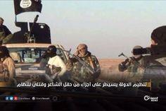 """تمكن #تنظيم_الدولة الإسلامية ( #داعش ) من السيطرة على أجزاء كبيرة من حقل الشاعر النفطي في ريف #حمص الشرقي وذلك بعد اشتباكات عنيفة مع ميليشيات الشبيحة وقوات #الأسد . وأفاد ناشطون بمقتل وأسر العشرات من ميليشيات """"الدفاع الوطني"""" وقوات الأسد خلال سيطرة تنظيم """"الدولة"""" على خمس نقاط داخل  حقل الشاعر النفطي. وفي السياق أعلنت وكالة أعماق الناطقة باسم """"الدولة الإسلامية"""" أن مقاتلو التنظيم شنوا هجوما واسعا على مواقع قوات النظام السوري في حقل شاعر بريف حمص الشرقي. #أورينت #سوريا"""