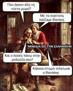 Greek Memes, Greek Quotes, Funny Quotes, Funny Memes, Jokes, Ancient Memes, Beach Photography, Picture Video, Psychology