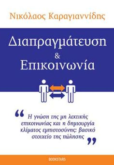 Bookstars :: Διαπραγμάτευση και Επικοινωνία Book Covers, Books, Libros, Book, Book Illustrations, Cover Books, Libri