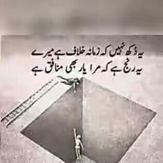 Urdu Quotes, Poetry Quotes, Dosti Quotes, Quotations, Qoutes, Poetry Lines, My Poetry, Deep Words, True Words