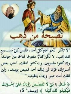 Quran Quotes Love, Arabic Love Quotes, Islamic Inspirational Quotes, Wisdom Quotes, Islamic Quotes, Words Quotes, Coran Tajwid, Really Good Quotes, Arabic Proverb