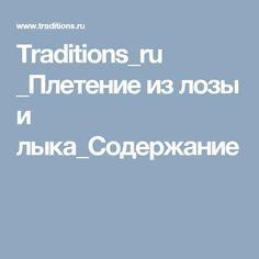 Traditions_ru _Плетение из лозы и лыка_Содержание