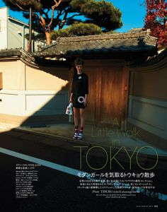 """A Little Walk In Tokyo"" ELLE Japan March 2013"