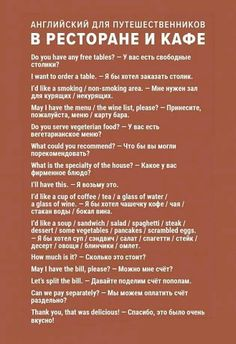 Фразы для путешествий. | OK.RU English Time, Learn English Words, English Phrases, English Study, English Vocabulary, English Grammar, English Language, How To Speak Russian, Learn Russian