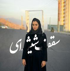 """Title of the dream Album for Ghazal Shakeri: 'Glass Ceiling'"" - by Iranian artist Newsha Tavakolian"