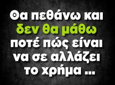 θα Funny Greek Quotes, Sarcastic Quotes, Funny Quotes, Funny Memes, Jokes, Funny Statuses, Just Kidding, True Words, Just For Laughs