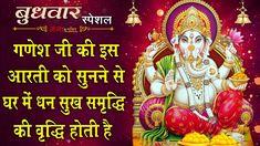 बुधवार स्पेशल - गणेश जी की इस आरती को सुनने से घर में धन सुख समृद्धि की ... Krishna Bhajan, Bhakti Song, Youtube, Songs, Make It Yourself, Videos, Video Clip, Youtube Movies
