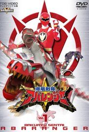Bakuryuu Sentai Abaranger Movie. Scientists at first believed that the dinosaurs were wiped out by a meteorite 65 million years ago, in truth the meteorite split the Earth into two dimensions: Dino Earth & Another Earth. ...