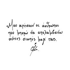 Greek Quotes, I Am Happy, Food For Thought, Love Quotes, Lyrics, Poetry, Thoughts, Sayings, Life