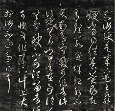 王羲之 「翰香館法書(かんこうかんほうしょ)」にある「知汝帖(ちじょじょう)」