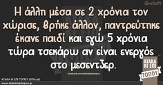 Best Quotes, Funny Quotes, Greek Quotes, Laugh Out Loud, Life Is Good, Funny Stuff, Cards Against Humanity, Sky, Humor