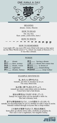 Learn one Kanji a day with infographic - 夢 (mu): http://japanesetest4you.com/learn-one-kanji-a-day-with-infographic-%e5%a4%a2-mu/