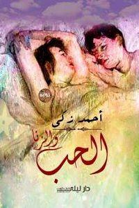 تحميل رواية الحب والزنا أحمد زكى Pdf عاشق الكتب روايات عربية Movie Posters Books Painting
