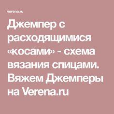 Джемпер с расходящимися «косами» - схема вязания спицами. Вяжем Джемперы на Verena.ru
