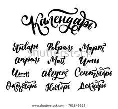Find Russian Cyrillic Month Calendar Brush Lettering stock images in HD and millions of other royalty-free stock photos, illustrations and vectors in the Shutterstock collection.