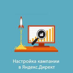 Настройка кампании в Яндекс.Директ. В правильных руках контекстная реклама всегда будет эффективным и прибыльным инструментом. #ведениедирект #настройкадирект #яндексдирект #yandexdirect #реклама #контекстнаяреклама #контекст