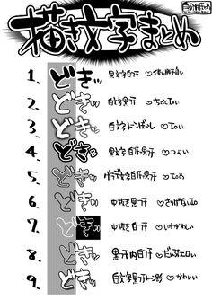 Drawing Reference Poses, Drawing Tips, Drawing Sketches, My Drawings, Manga Drawing, Manga Art, Comic Tutorial, Japanese Typography, Sketch Painting