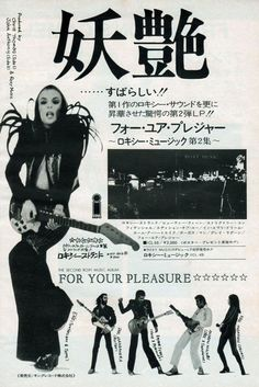 "contra-flow:    A Japanese promo poster for Roxy Music's ""For Your Pleasure"""