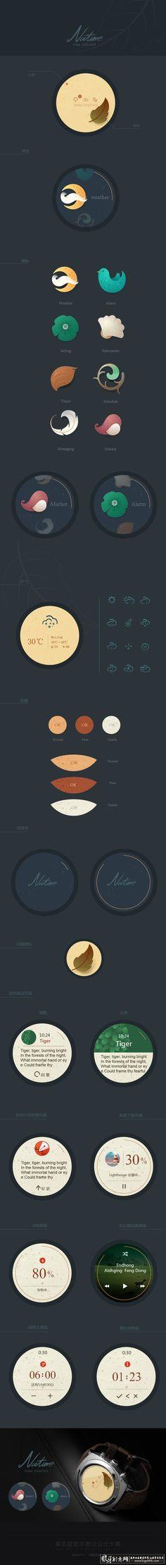 [UI/APP] 自然风格图标UI设计 ...