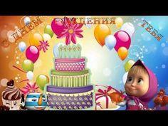С Днём Рождения ТЕБЯ!!! Весёлое Поздравление от Маши и Медведя! - YouTube