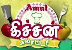 Amul Kitchen Galatta 05-05-2016 cooking full hd youtube video 5/5/16 | Suntv Show today 1st May 2016 Latest Episode