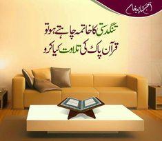 Islamic Images, Islamic Quotes, Popular Quotes, Best Quotes, Quran Pak, V Instagram, Deep Words, Urdu Quotes, Quotes Images