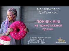 Мастер-класс по вязанию ПОНЧИК mini из трикотажной пряжи LOVE IS. Вяжем крючком. - YouTube