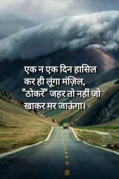 147 Motivational Quotes About Life And Courage Quotes - Page 11 of 12 - ExplorePic Motivational Quotes For Students, Motivational Quotes For Success, Motivational Thoughts In Hindi, Positive Quotes, Inspirational Quotes With Images, New Quotes, Quotes Images, Life Quotes In Hindi, Hindi Qoutes