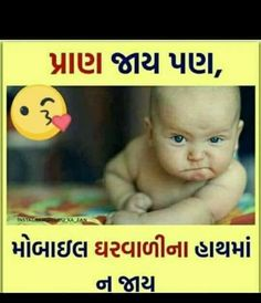 Jokes Quotes, Hindi Quotes, Memes, Gujarati Jokes, Cartoons Love, Osho, Quote Posters, Assassin, Friendship Quotes