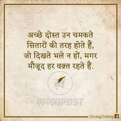 221 Best Friends Images In 2019 Hindi Quotes Heart Touching