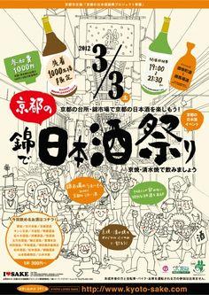 錦で京都の日本酒祭り | Poster