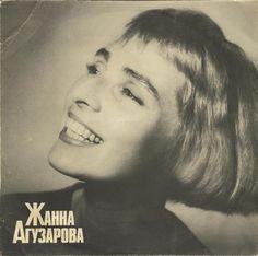 Жанна Агузарова (Жанна Агузарова) - 1-009 ...