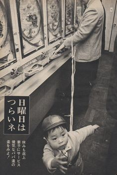 Parent and child in a pachinko parlour, Japan, 1969 Vintage Ads, Vintage Posters, Vintage Photos, Asian Photography, Vintage Photography, Japanese Cartoon, Japan Photo, Historical Images, Old Ads